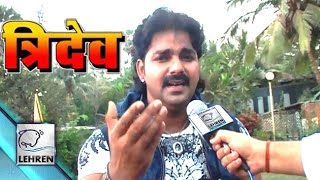 Pawan Singh's Exclusive  Interview | TRIDEV | Bhojpuri Movie | Lehren Bhojpuri