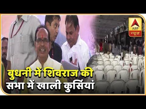 Xxx Mp4 KBM Full 03 10 18 Seats Vacant During MP CM Shivraj Singh S Jan Ashirwad Yatra In Budhni ABP News 3gp Sex
