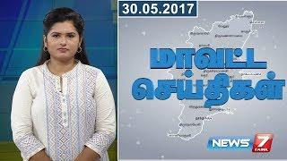 Tamil Nadu District News | 30.05.2017 | News7 Tamil