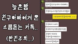 [세로카톡] 늦은밤 친구아빠에게 온 소름돋는 카톡의 진실.. (반전주의)