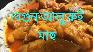 Begun Aloo Rui Fish Curry বেগুন আলু রুই মাছ Recipe Sylheti Ranna Bangladeshi Cooking in Bangla Desi