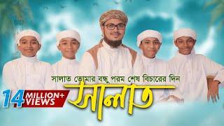 শিশুশিল্পীদের কণ্ঠে অসাধারণ ইসলামী সঙ্গীত । সালাত কায়েম করো । Bangla New Song 2017