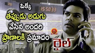 Ganesh Venkatraman Finding Solution To Stop Train - 2018 Telugu Movie Scenes - Rail Movie Scenes