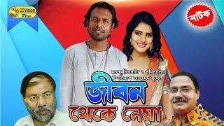 Jibon Theke Neya | Most Popular Bangla Natok | Marjuk Rasel, Nopur, Koci Khondokar | CD Vision