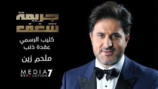 Jareemat Shaghaf (Music Video) | عقدة ذنب - ملحم زين - الكليب الرسمي جريمة شغف