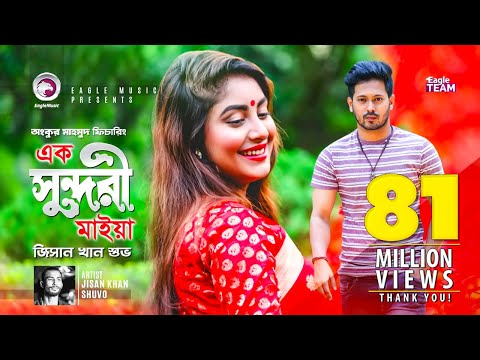 Xxx Mp4 Ek Sundori Maiyaa Ankur Mahamud Feat Jisan Khan Shuvo Bangla New Song 2018 Official Video 3gp Sex