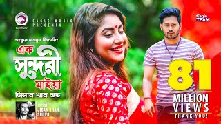 Ek Sundori Maiyaa | Ankur Mahamud Feat Jisan Khan Shuvo | Bangla New Song 2018 | Official Video