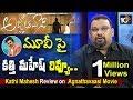 Kathi Mahesh Review on Pawan Agnathavaasi Movie | Review | #Trending | 10TV