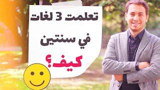9 نصائح لتعلم أي لغة في العالم - تعلمت 3 لغات في سنتين واللغة التركية كانت السبب