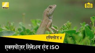 Nikon School D-SLR Tutorials - Exposure Relation & ISO - Session 4 (Hindi)