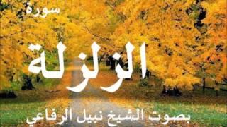 سورة الزلزلة بصوت نبيل الرفاعي