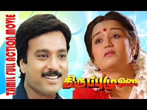 Thiruppu Munai | Full Action,crime Hit Tamil Movie | Karthik, Chitra, Silk Smitha | Ilaiyaraaja