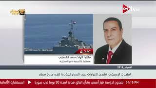 مداخلة ل. محمد الشهاوي لـ ONLIVE حول مؤتمر المتحدث العسكري بشأن تطورات العملية الشاملة سيناء 2018