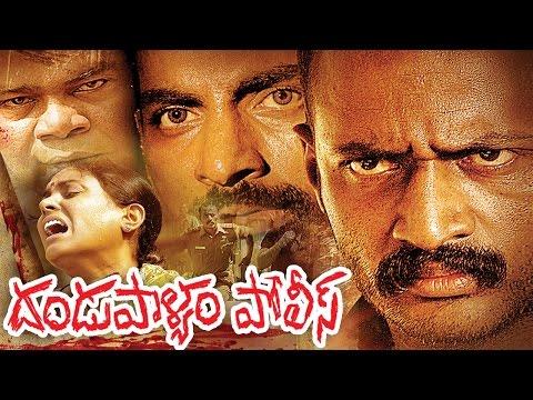 Dandupalyam Police Telugu Full Movie || DVD Rip..