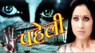 """Aap Beeti- PAHELI"""" BR Chopra Superhit Hindi Serial    Aatma Ki Khaniyan   """