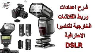 شرح اعدادات وربط الفلاشات الخارجية للكاميرا الاحترافية DSLR