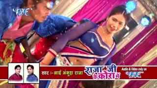 रानी तनिका से ताके कमरिया हो लेलs || Raja Ji Ke Kora Me || Ankush Raja || Bhojpuri Hot Songs 2016