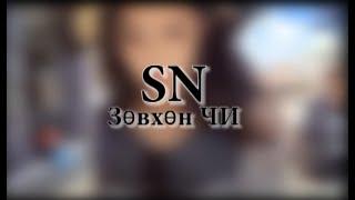 SN - Zuvhun Chi / Зөвхөн чи