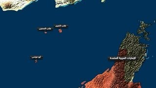 أخبار الآن - الإدارة الإيرانية الجديدة تقدم فرصة لمناقشة قضية الجزر الاماراتية المحتلة
