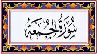 Surah AL JUMA(Friday)سورة الجمعة - Recitiation Of Holy Quran - 62 Surah Of Holy Quran