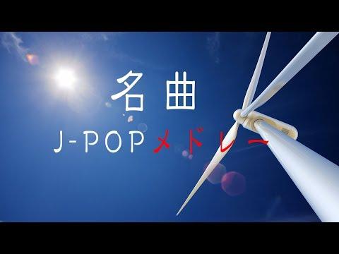 Download 名曲J-POPピアノメドレーBGM - 癒しBGM - 勉強用BGM - 作業用BGM - ピアノインストゥルメンタルBGM free