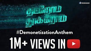 Thatrom Thookrom - #DemonetizationAnthem | STR, Kabilan Vairamuthu, Balamurali Balu | TrendMusic