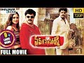 Samarasimha Reddy Telugu Full length Movie || Balakrishna, Simran,  Anjala Zhaveri