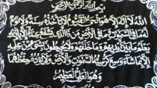 Ayat Al Kursi ( Saad Al-Ghamidi )
