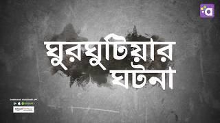 Feluda Trailer 2017|Ghurghutiyar Ghotona|Upcoming New Bengali Movie-PARAMBRATA
