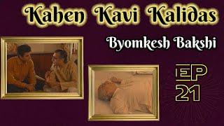Byomkesh Bakshi: Ep#21 - Kahen Kavi Kalidas