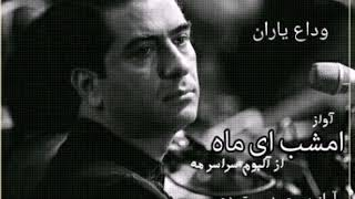 آواز _ دشت    إمشب اى ماه    محمد معتمدى