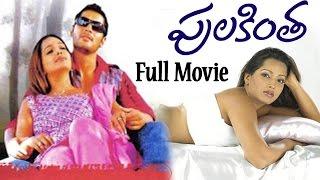 Pulakinta (2006) Telugu Full Movie    Meghna Naidu, Shaavar Aali, Tarun Arora