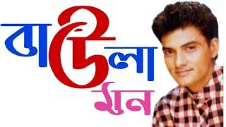 কি সুন্দর এক গানের পাখি / বাউল সালাম Ki sundhor ek ganer pakhi by Baul Salam