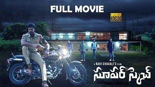 Super Sketch telugu full length Movie    Suspense thriller movie   Narsingh   Gary Tantony