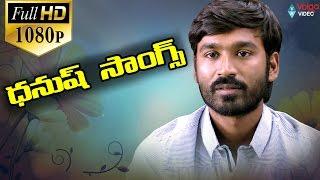 Dhanush Telugu Video Songs - Telugu Latest Video Songs - 2016