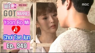 [We got Married4] 우리 결혼했어요 - Bomi is sweating for close distance! 20161126