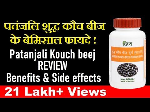 Patanjali Konch beej churna benefits, Review | कोंच बीज चूर्ण के फायदे