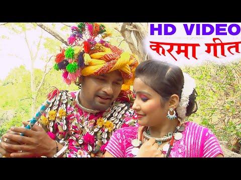 Xxx Mp4 छत्तीसगढ़ी करमा गीत Pirit Karle Wo Cg Song Chhattisgarhi Song By Jiwdhansingh Cg Song Video 3gp Sex