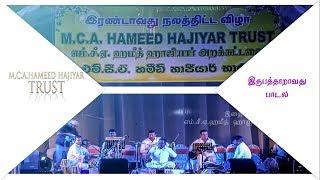 YEKAN UNMAI THOOTHARE - NAGOOR HANIFA TAMIL ISLAMIC SONGS - SONG 026 - (விழா - 02)