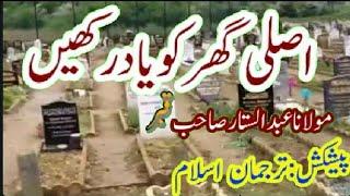 Asli ghar(yani qabr)KO yaad rkhayn By Molana Abdul sattar DHA walay By tarjuman e islam