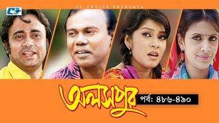 Aloshpur | Episode 486-490 | Fazlur Rahman Babu | Mousumi Hamid | A Kha Ma Hasan