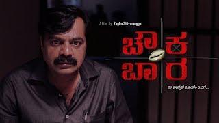 ''CHOWKABARA''  STATE || ISFFB || SIIMA ||  Award winning ''KANNADA'' Best Short Film