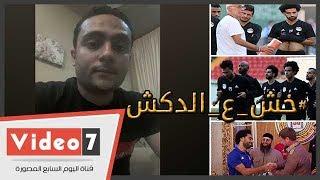 الدكش يكشف حقيقة اعتزال صلاح دوليا وموقف الحضري أمام السعودية
