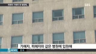 성폭행 가해자·피해자 한 병원에…격리 없었다 / SBS
