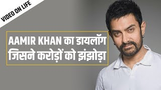 AMIR KHAN का डायलॉग जिसने करोड़ों को झँझोड़ा | Top Indian Motivational Video | Most Inspiring Video