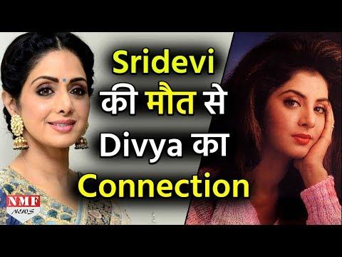 Sridevi की मौत से Divya का Connection, जानिए क्या है पूरी खबर