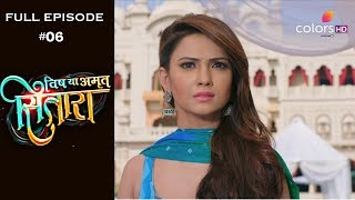 Vish Ya Amrit Sitaara - 10th December 2018 - विष या अमृत सितारा - Full Episode