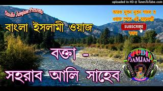 SOHRAB ALI 1 ।। Waj Bangla New