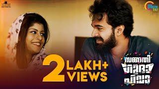 Sangathi+Gutha+Hawa+%7C+Malayalam+Short+Film+%7C+Galeef+Umar+%7C+Official
