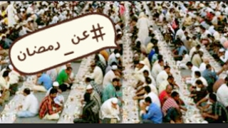 مائدة الرحمن/#عن_رمضان